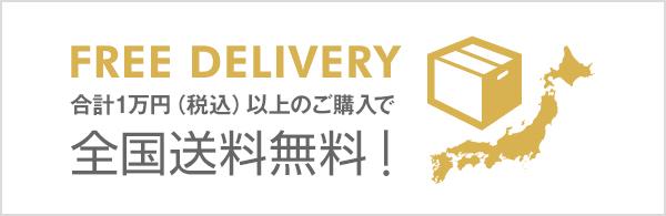 合計1万円(税込)以上のご購入で全国送料無料