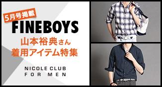 4/9発売FINEBOYS 5月号掲載特集!