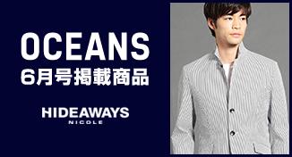 「OCEANS6月号掲載」春ジャケットをご紹介。