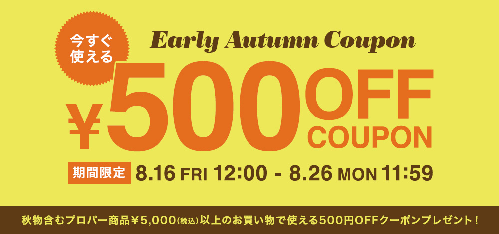 EARLY AUTUMN COUPON