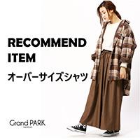 Recommend Itemオーバーサイズシャツ