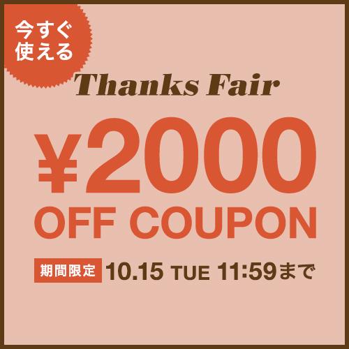THANKS FAIR2,000円OFFクーポン