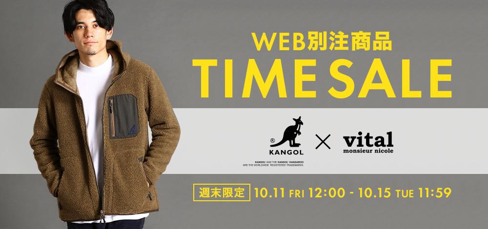 WEB別注KANGOLコラボアイテム週末限定TIME SALE