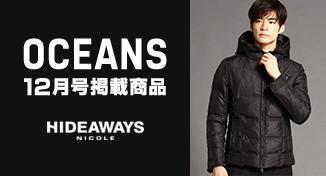 10/25発売「OCEANS12月号掲載商品」をご紹介。