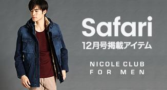 10/25発売「Safari12月号掲載商品」をご紹介。