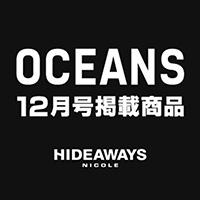 OCEANS12月号掲載のアウターなどこちらでチェック!