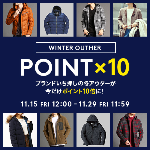 WINTER OUTER POINT×10 CAMPAIGN