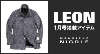 11/25発売「LEON1月号掲載商品」をご紹介。