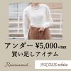 ¥5000+tax以内で買い足せるアイテムをご紹介♪ お得になった人気アイテムもあるのでぜひチェックしてみてください。