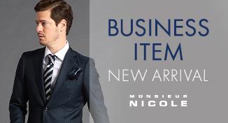 ムッシュ ニコル春の新作スーツをはじめビジネスアイテムが多数入荷しました!