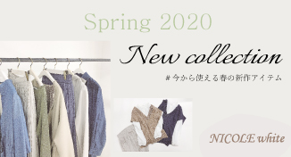 春の新作アイテムが続々と入荷!今すぐ着られるアイテムも多数ありますので、ぜひチェックしてみてください♪