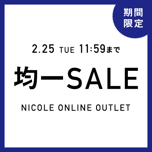 OUTLET_期間限定均一SALEバナー
