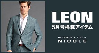3/25発売「LEON5月号」掲載商品をご紹介。