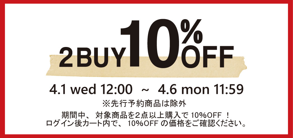 【179WG】2BUY10%OFF