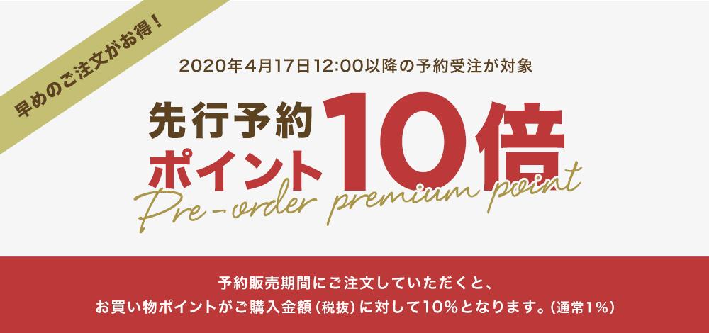 ■先行予約10%ポイントUP
