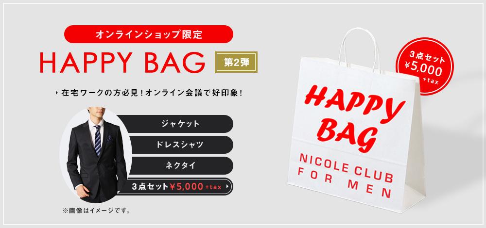 NF HAPPY BAG第2弾