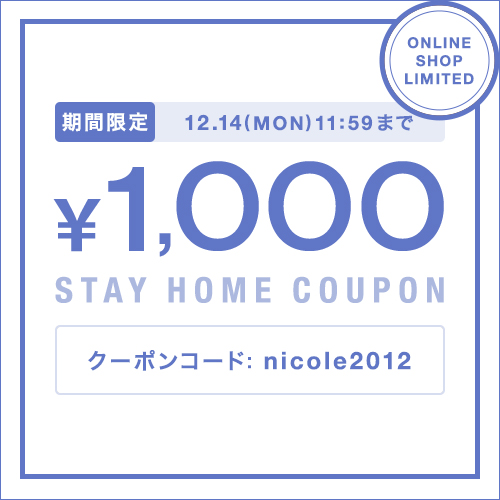 STAY HOME COUPON