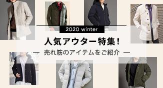冬本番みんなが買っているアウターをご紹介!!