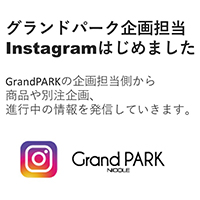 グランドパーク企画担当者Tnstagram始めました。