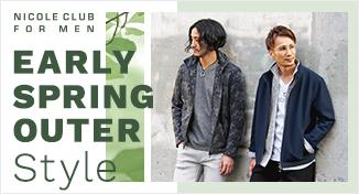 季節の変わり目、「春」におすすめのアウタースタイルをご紹介!