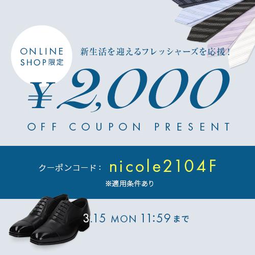ビジネスアイテム¥2,000off COUPON