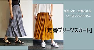 シーズンレスアイテム「定番プリーツスカート」をご紹介!