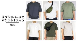 グランドパークおすすめのTシャツをご紹介!