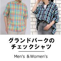 夏にピッタリなおすすめのチェックシャツをご紹介!