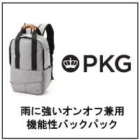 PKG 雨に強いオンオフ兼用機能性バックパック