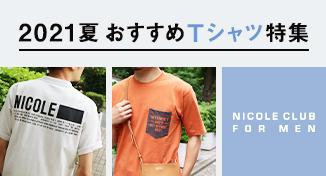 定番人気のTシャツに加え、胸ポケット&バックプリントがポイントの新作も登場!
