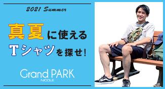 真夏を乗り切る頼れるTシャツをご紹介!期間限定10%OFFのTシャツも!!