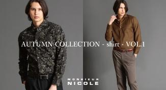 寒暖差の激しい季節の変わり目に重宝するシャツをご紹介します。
