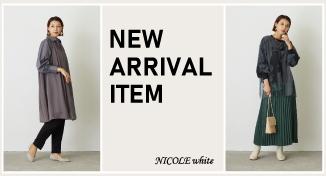 もう9月の半ば、ニコル ホワイト秋の新作続々入荷中