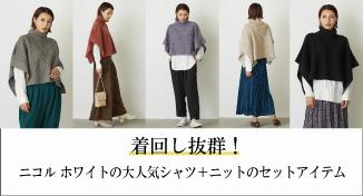 秋の気分を盛り上げるニットとシャツのセットアイテムがカラー豊富に再登場! 服選びに困ったときも頼れるおすすめアイテムです。