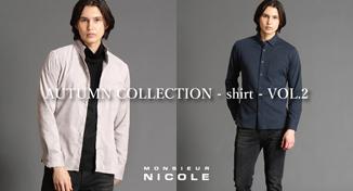 秋のスタイリングはまずシャツから。一枚でも重ね着をしても存在感のある新作のシャツをご紹介します。