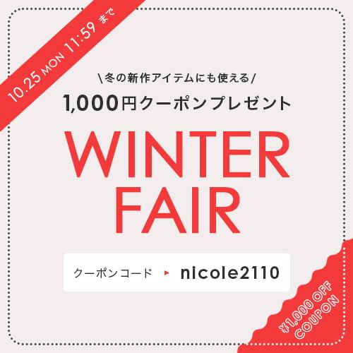 WINTER FAIR1000クーポン