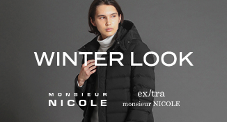 ムッシュ ニコルこの冬おすすめのアウタースタイリングをご紹介します!
