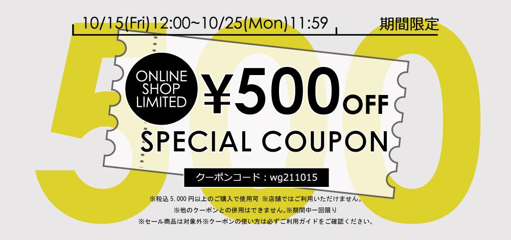 【179WG】スペシャルクーポン